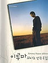 Yiruma - Piano Album