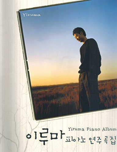 Yiruma Piano Album vol. 1 : Yiruma Piano Music Score