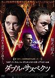 ダブル・サスペクツ[DVD]