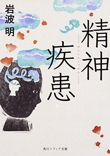 精神疾患 (角川ソフィア文庫)の詳細を見る