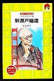 新渡戸稲造―太平洋のかけ橋 (講談社火の鳥伝記文庫 (47))