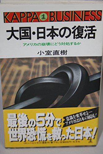 大国・日本の復活―アメリカの崩壊にどう対処するか (カッパ ビジネス)