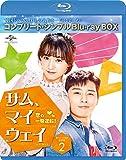 サム、マイウェイ 恋の一発逆転 BD-BOX2<コンプリート・シ...[Blu-ray/ブルーレイ]