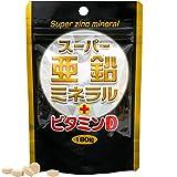 スタンドパック スーパー亜鉛ミネラル+ビタミンD 180粒