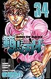 範馬刃牙(34) (少年チャンピオン・コミックス)