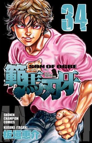 範馬刃牙(34) (少年チャンピオン・コミックス) - 板垣恵介
