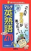 マルチ英熟語270 (赤本ポケット)