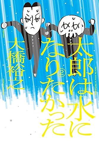 太郎は水になりたかった 2 (torch comics)