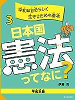 3 平和は自分らしく生きるための基本【平和主義】 (日本国憲法ってなに?)