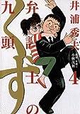 弁護士のくず(4) (ビッグコミックス)