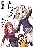ちろちゃん (1) (IDコミックス 4コマKINGSぱれっとコミックス)