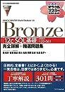 【オラクル認定資格試験対策書】ORACLE MASTER Bronze 12c SQL基礎  試験番号:1Z0-061 完全詳解+精選問題集 オラクルマスタースタディガイド