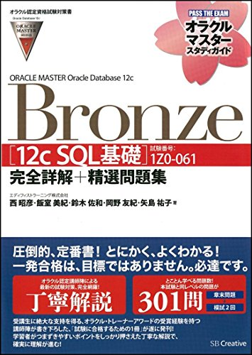 【オラクル認定資格試験対策書】ORACLE MASTER Bronze[12c SQL基礎](試験番号:1Z0-061)完全詳解+精選問題集...