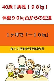 [火事屋]の40歳!男性!98㎏!体重90㎏台からの生還: 1ヶ月で「ー10㎏」食べて痩せた実践報告書
