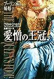 ブーリン家の姉妹 2 愛憎の王冠 下 (集英社文庫)