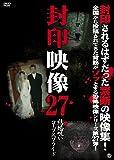 封印映像27 結婚呪い コープスブライド[DVD]
