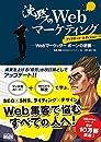 【Amazon.co.jp 限定】沈黙のWebマーケティング —Webマーケッター ボーンの逆襲—アップデート・エディション 特典:本書の内容を1枚にまとめたスペシャルシート配信