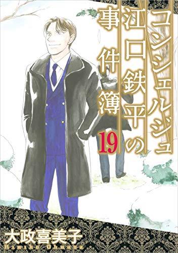 コンシェルジュ江口鉄平の事件簿 19巻