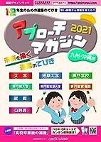 アプローチマガジン2021(九州・沖縄版)