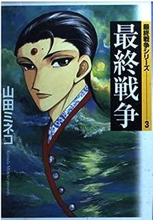 最終戦争 (MF文庫―最終戦争シリーズ)