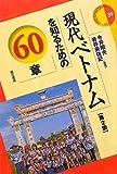 現代ベトナムを知るための60章【第2版】(エリアスタディーズ39) (エリア・スタディーズ)