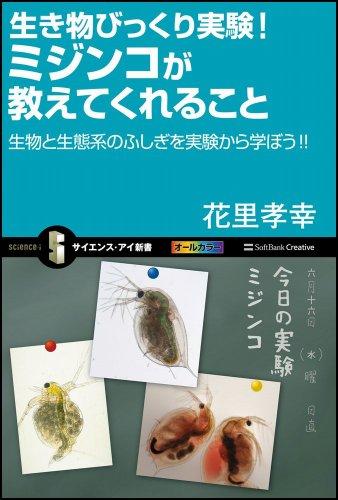 生き物びっくり実験! ミジンコが教えてくれること 生物と生態系のふしぎを実験から学ぼう!! (サイエンス・アイ新書)