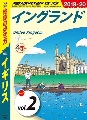 地球の歩き方 A02 イギリス 2019-2020 【分冊】 2 イングランド イギリス分冊版