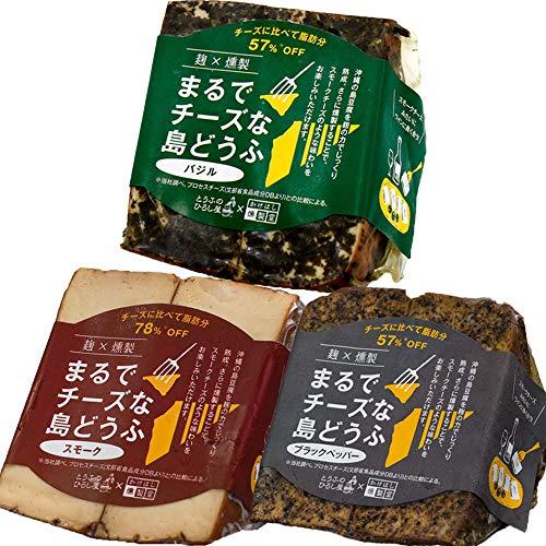 麹×燻製まるでチーズな島豆腐 100g スモーク ブラックペッパー バジル 3種×各2Pセット ひろし屋食品 沖縄の島豆腐を麹の力でじっくり熟成 燻製