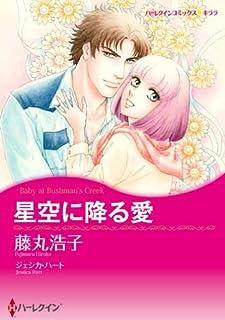 星空に降る愛 (ハーレクインコミックス・キララ)