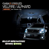 GARAX(ギャラクス) ハイブリッドLEDルームランプセット 20アルファード/ヴェルファイア H-AL2-10