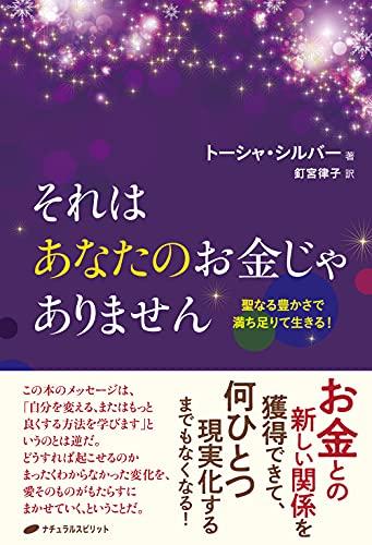 Sorewa Anata no Okane ja Arimasen: Sei naru Yutakasa de Michitarite Ikiru (Japanese Edition)