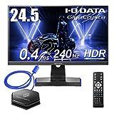 アイ・オー・データ ゲーミングモニター 24.5インチ(240Hz) GigaCrysta PS5 PS4 0.4ms AMD FreeSync Premium HDR 高さ調整 回転 HDMI×2 DP×1 スピーカー付 リモコン付 3年保証 日本メーカー EX-LDGC252UTB