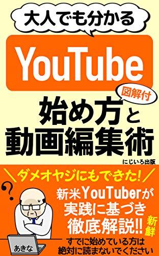 始め 方 youtube