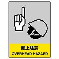 【801-34】JISHA安全標識 頭上注意
