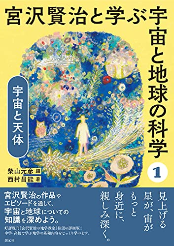 宇宙と天体 (宮沢賢治と学ぶ宇宙と地球の科学1)