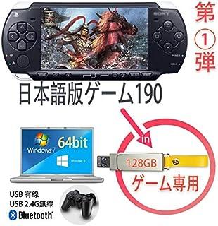 第一弹 パソコン用ゲーム 128G 日本語pspゲーム190種類内蔵 windows 64bitアーケードゲーム機 パンドラボックス