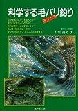 科学する毛バリ釣り