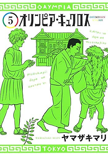 オリンピア・キュクロス コミック 1-5巻セット