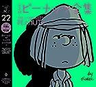ピーナッツ全集 スヌーピー 1993~1994 第22巻