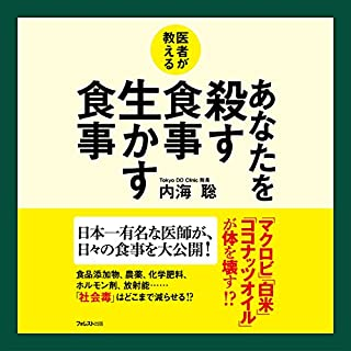 医者が教えるあなたを殺す食事生かす食事                   著者:                                                                                                                                 内海 聡                               ナレーター:                                                                                                                                 Junko Nakamura                      再生時間: 3 時間  57 分     74件のカスタマーレビュー     総合評価 3.9