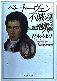 ベートーヴェン・不滅の恋人 (河出文庫)