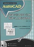 AutoCAD建筑与室内设计实例精讲与上机实训教程