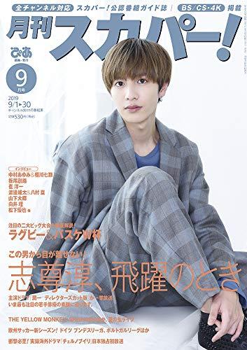 月刊スカパー! 19年9月号