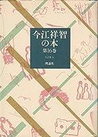 今江祥智の本 第16巻 童話集 5