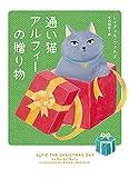 通い猫アルフィーの贈り物 (ハーパーBOOKS)