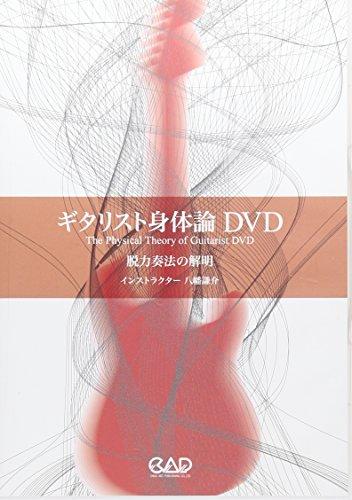 DVD ギタリスト身体論DVD 脱力奏法の解明 / 中央アート出版社