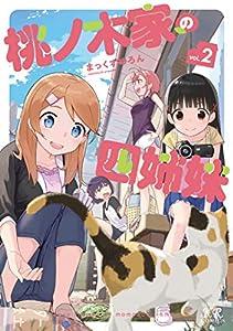 桃ノ木家の四姉妹 2巻 (まんがタイムKRコミックス)
