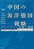 中国の海洋強国戦略:グレーゾーン作戦と展開