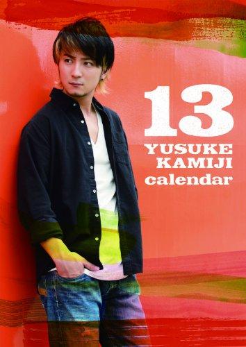 上地雄輔 カレンダー2013年