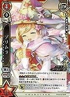 白猫プロジェクトTCG プリムラ ギャラクティカVer.(覚醒) B12-014120レア